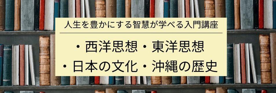 大人の雑学講座&子どものための学習塾 沖縄学舎QUEST《クエスト》